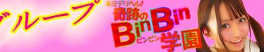 binbinp4