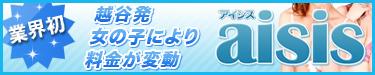 koshi-aisis_375x75